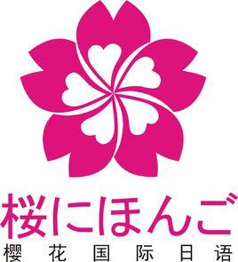 济南樱花国际日语logo