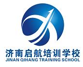 济南市历城区启航职业培训学校logo