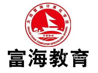 大连富海教育logo