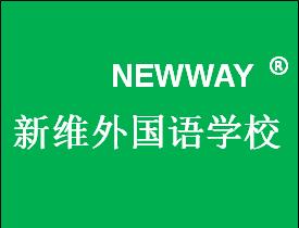 大连新维外国语学校logo