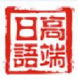 长春(一番)高端日语logo
