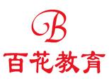 合肥百花教育logo