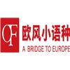 北京欧风小语种logo