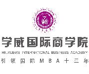 学威国际商学院logo