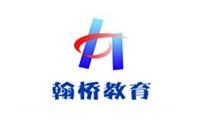 合肥翰桥教育培训学校logo