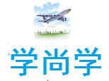 肥东学尚学教育logo