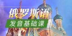 俄语发音基础学习