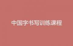 中国字书写