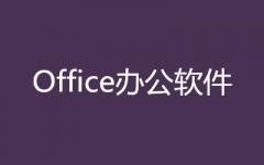 Office办公软件培训