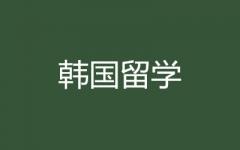 韩国留学本科/硕士