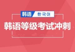 韩语等级考培训