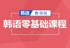 韩语零基础培训