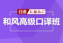 日语高级口译辅导班