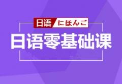 日语零基础培训