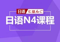 日语N4培训