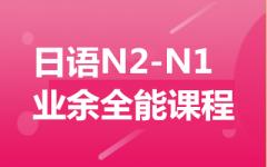 日语n2到n1提高班