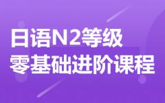 日语N2零基础培训