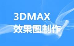 3DMAX效果图制作