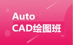 autocad绘图培训