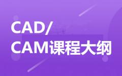 CAD/CAM培训
