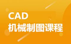 CAD 机械制图培训