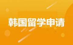 韩国留学申请
