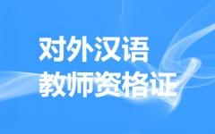 对外汉语教师资格证