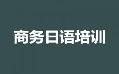 商务日语培训