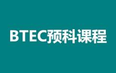 BTEC预科课程