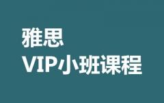 雅思VIP小班课程