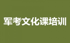 军考文化课培训
