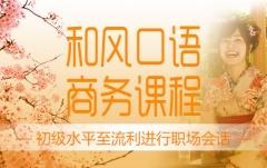 商务日语口语培训