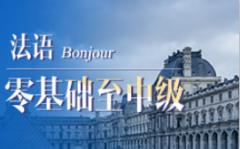 法语等级培训