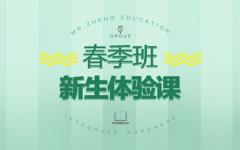 新生春季班体验课9.9元