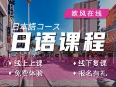 济南日语培训日本留学,日语考试等级日语辅导班