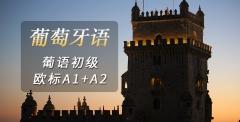 济南零基础葡萄牙语培训学校,葡萄牙语课程免费试听