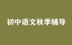 初中语文秋季辅导