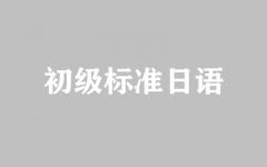 初级标准日语