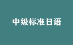 中级标准日语