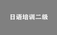 日语培训二级