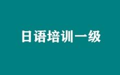日语培训一级