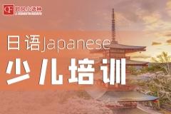 济南小语种日语寒假班,少儿日语学习,日本留学语言补习,可试听