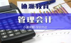 大连管理会计课程学习
