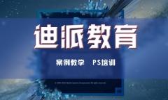 沈阳PS课程培训学校