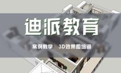 沈阳迪派3dMAX培训课程