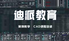 沈阳迪派CAD培训课程