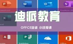 沈阳迪派办公软件培训