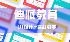 沈阳迪派UI设计培训学