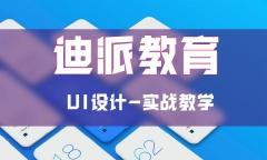 沈阳迪派UI设计培训课程学校