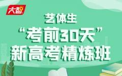 """2021艺体生""""考前30天""""新高考精炼班"""